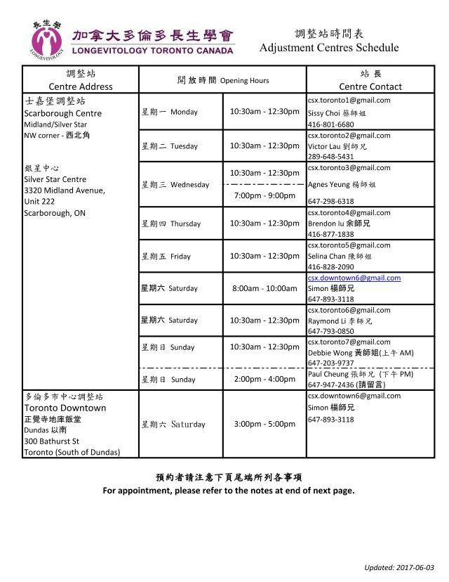 Centre schedule-20171004_1