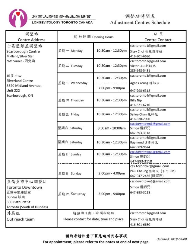 Centre schedule-20180808-R4 (Front1)