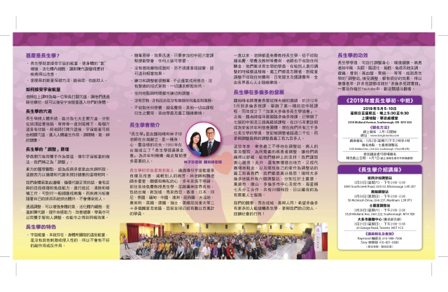 2019 chinese longevitology_pamplet