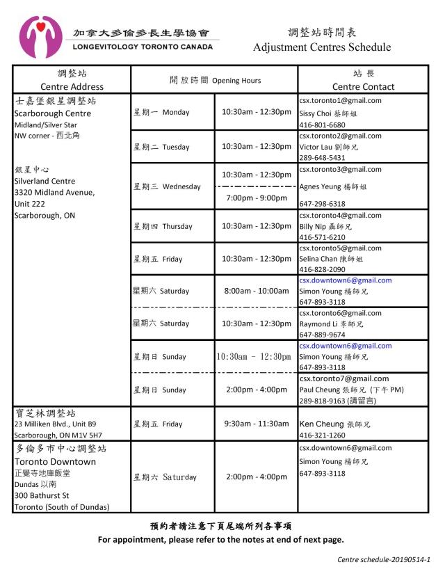 Centre schedule-20190514-1