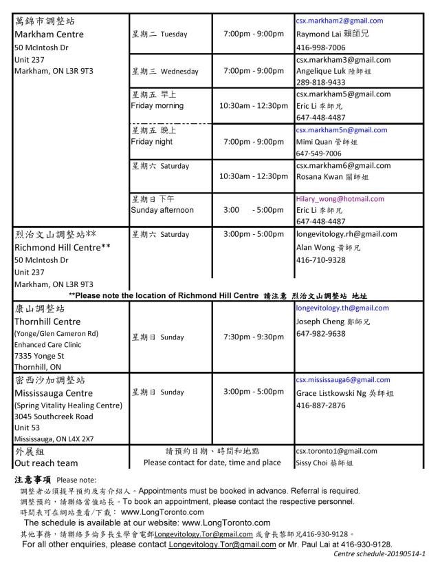 Centre schedule-20190514A-1 (2)