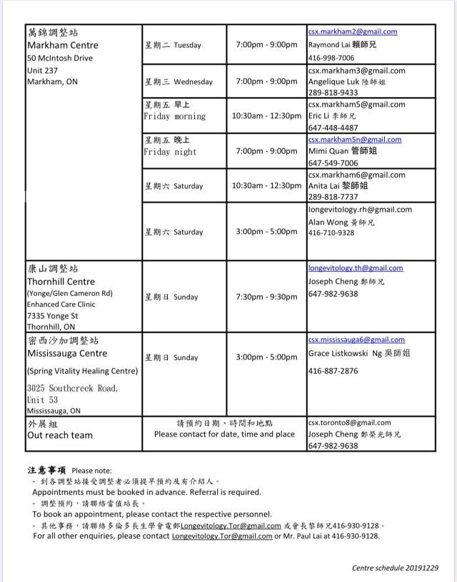 Centre schedule 2 (1)